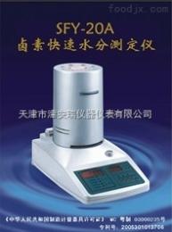 SFY-20SFY-20红外线快速水分测定仪 天津红外线快速水分测定仪