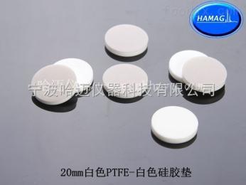Φ8*1mm8mm样品瓶垫片,白色PTFE/暗红硅胶垫片