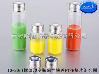 HM-2075g20ML螺纹顶空瓶、磁性进样瓶、玻璃瓶