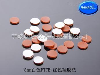 HM-44468mm样品瓶垫片,白色PTFE/暗红硅胶垫片
