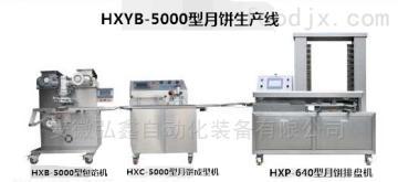 HXYBX-5000月饼包馅机+成型机+排盘机