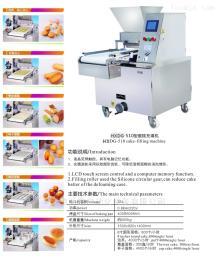 HXDG-510蛋糕蛋杏元充填機