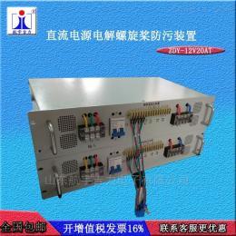 ZDY-12V20AZDY-12V20A電解螺旋槳防污裝置直流穩壓電源