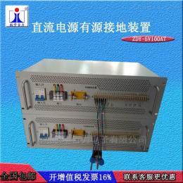 ZDY-5V100AZDY-5V100A直流電源 有源接地裝置航宇吉力