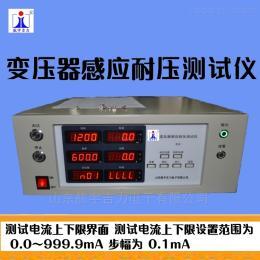 JL-9688变压器倍频倍压测试仪器1.2k 匝间绕组测试