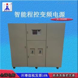 JL-33400JL-33400 變頻電源三相大功率變頻變壓電源