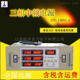 JDY13001.5400hz中頻靜變電源廠家直銷航宇吉力交流