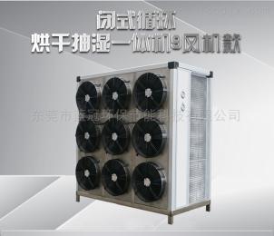 LG-KFRS-30IIW菊花烘干机 9风轮烘干除湿机 功率大 效率高