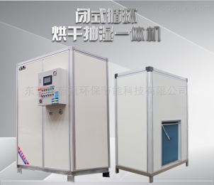 LG-KFR-45IIW東莞藍冠適用于工業除濕食品等領域的烘干機