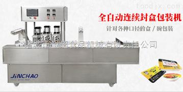 JCFH-1橄欖菜連續式封碗真空包裝機