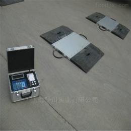 SCS-QC-D流动治超无线便携式电子汽车衡(汽车磅称)