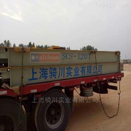 SCS-QC-F100温州100吨数字式电子汽车衡