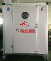 LG-KFFRS-6II海马、中药材烘干机