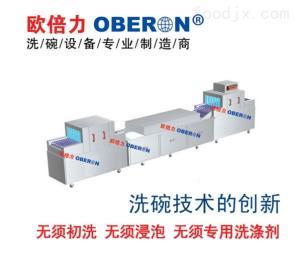 LSX-No.03餐飲公司全自動超聲波洗碗機廠家直銷