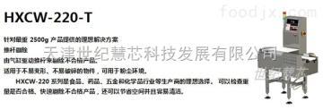 HXCW-220天津重量分選秤