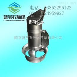 安徽不锈钢潜水搅拌机QJB搅拌器污泥搅拌机