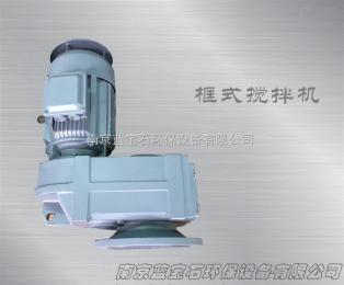 JBK4KW框式搅拌机立式搅拌机可持续工作可定制南京蓝宝石