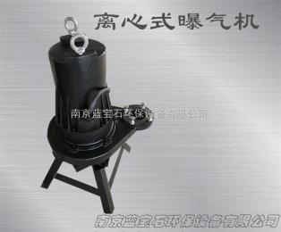 QXB7.5KW成都潜水曝气机污水处理设备曝气装置离心式潜水曝气机
