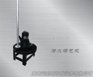 QXB5.5KW武汉潜水曝气机离心式曝气机液下曝气机