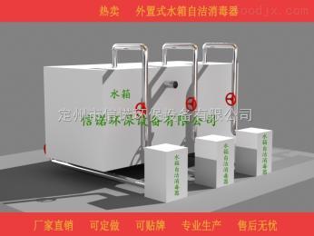 WTS-2A自潔式水箱消毒器