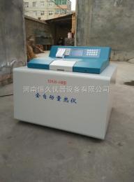 ZDHW-8化验醇基燃料发热量的设备