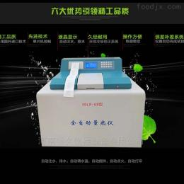 ZDHW-8检测甲醇发热量的仪器、测量油品热值仪器