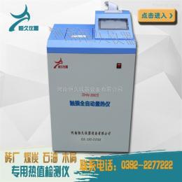 ZDHW-5000甲醇燃料油热值检测仪器