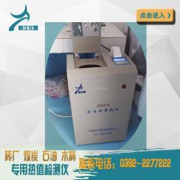 ZDHW-6A砖厂热值检测仪器