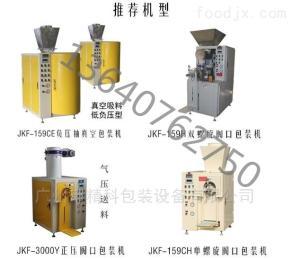JKF-159C碳黑阀口袋自动定量真空包装机/超细粉末自动打包灌装机
