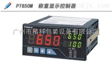 PT650M志美PT650M稱重顯示控制器儀表