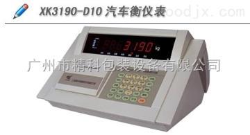 XK3190-D10耀华XK3190-D10汽车衡仪表