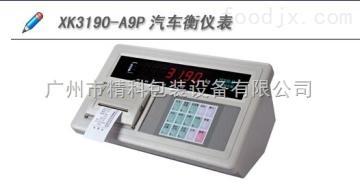 XK3190-A9P耀华XK3190-A9P汽车衡仪表