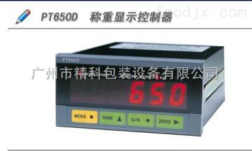 PT650D志美PT650D稱重顯示控制器儀表