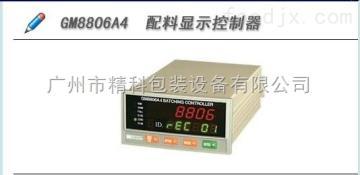 GM8806A4杰曼GM8806A4配料顯示控制器儀表