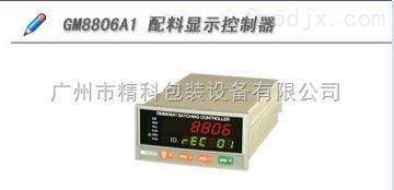 GM8806A1杰曼GM8806A1配料顯示控制儀表