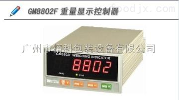 GM8802F杰曼GM8802F重量顯示控制器儀表