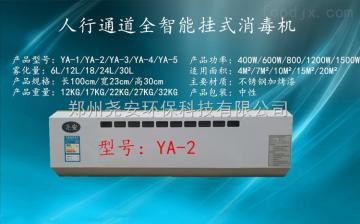 YA-2养殖场车辆消毒机、养殖场全场降温消毒系统