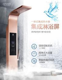 H08漢遜集成淋浴屏即熱式電熱水器