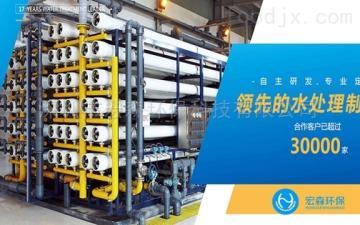 定制陕西混床超纯水处理设备特点_宏森环保厂家