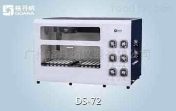 DS-72格丹納DS-72 重金屬全自動石墨消解儀