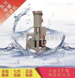 KS-201东元电镀液过滤机,化学镀过滤器报价