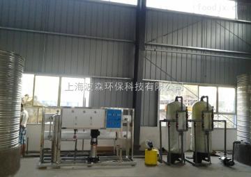 上海大河人家5T/H工業純水設備;反滲透純水機;反滲透水處理設備