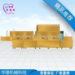 华璟供应H1商用洗碗机酒店大型