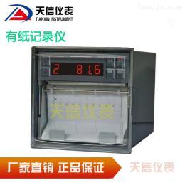 TXR1000天信儀表TXR1000小長圖有紙記錄儀