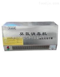 臭氧杀菌消毒机壁挂式臭氧杀菌消毒机
