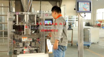 食品类包装机械---720 立式自动包装机