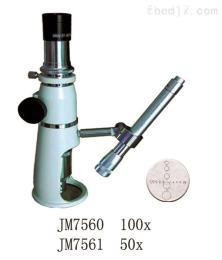 PZ-JM7560便携体视显微镜