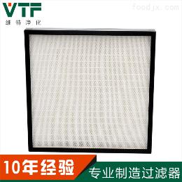 VTF-HP广东维 应HEPA无隔板高效过滤器H13H14
