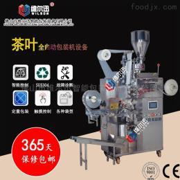 WCH-18J云南折角袋茶葉巖茶 紅茶自動包裝機器