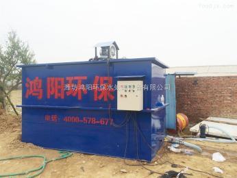 wsz鴻陽wsz康復中心污水處理設備價格處理量大能耗低